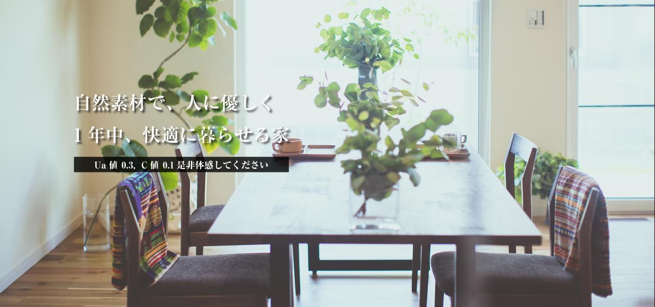 自然素材で、人に優しく一年中、徳島で快適に暮らせる注文住宅