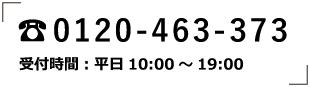 0120-463-373 受付時間:平日10:00~19:00