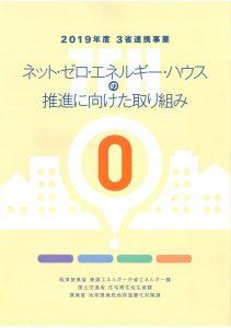 徳島 注文住宅